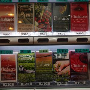 たばこ?? いや、、、お茶です。