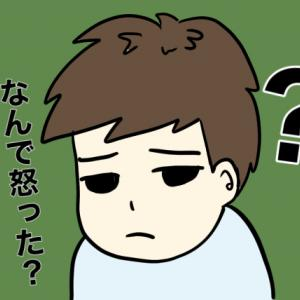 発達障害の旦那 コミュニケーションの障害とは?②