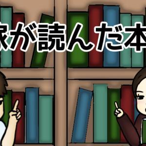 発達障害の旦那 『嫁が読んだ本⑪』