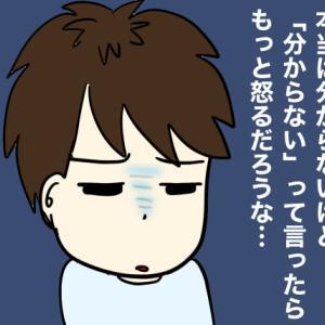 発達障害の旦那 『受動型ってどんな感じ?』