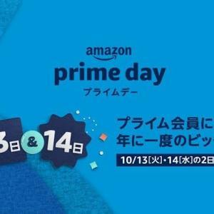 【 Amazonプライムデー 】初参加で買ってみた