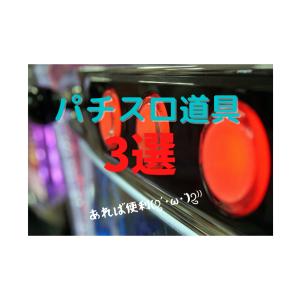 【買ってよかった】パチスロ道具おススメアイテム3選・あると便利☆