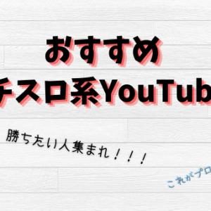【3選+1】おすすめパチスロ系Youtuber/エンタメ排除のガチ配信者!