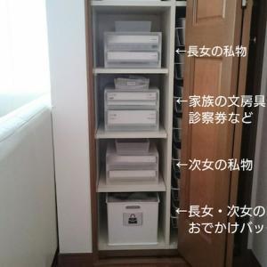 【無印良品×ニトリ】リビング折れ戸の収納公開 * 文房具&こどもバッグ編