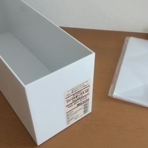 【無印良品】やっと購入できたファイルボックス1/2 * 収納量アップであの場所が快適に!