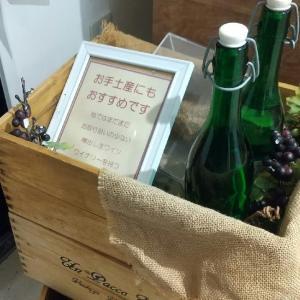 【シャトレーゼ】こんなのあったんだ!お祝いにもピッタリな新鮮&超絶品の樽出し生ワイン♪