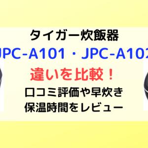 JPC-A101・JPC-A102との違いを比較!口コミ評価や早炊き・保温時間をレビュー