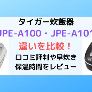 JPE-A100・JPE-A101との違いを比較!口コミ評判や早炊き・保温時間をレビュー
