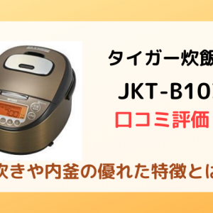 タイガー炊飯器JKT-B103口コミ評価!早炊きや内釜の優れた特徴とは?
