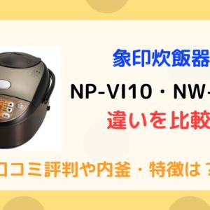 NP-VI10・NW-VA10との違いを比較!口コミ評判や内釜・特徴をレビュー
