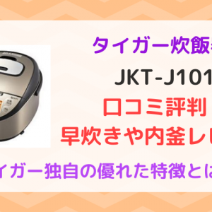 JKT-J101の口コミ評判!早炊きや内釜レビュー・タイガー独自の優れた特徴とは?