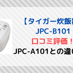 JPC-B101の口コミ評価!JPC-A101との違いも比較【タイガー炊飯器】