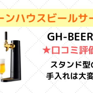 グリーンハウスのビールサーバーGH-BEERO口コミ評価!スタンド型の手入れは大変?