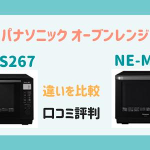 NE-MS267とNE-MS266との違いを比較!口コミ評判は?