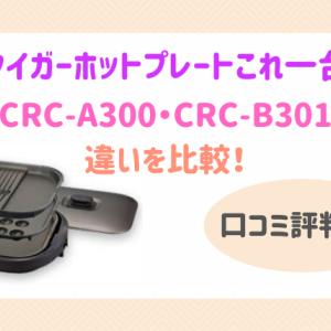 CRC-A300とCRC-B301の違いを比較!口コミも【タイガーホットプレートこれ一台】