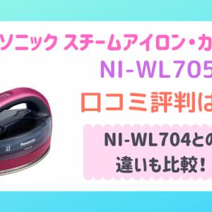 NI-WL705の口コミ評価・NI-WL704との違いも比較【パナソニック カルル】