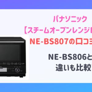 NE-BS807の口コミ評判・型落ちNE-BS806との違いも比較【パナソニック ビストロ】