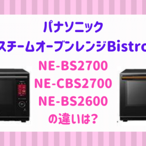 NE-BS2700とNE-CBS2700の違いは?NE-BS2600との比較も!ビストロ