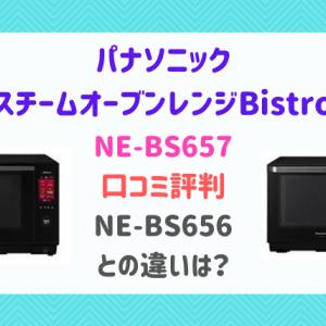 NE-BS657の口コミ評判!NE-BS656との違いも比較!【ビストロ】