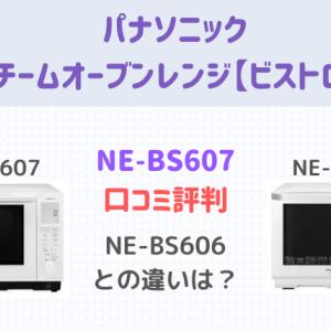 NE-BS607の口コミ評判!NE-BS606との違いも比較!【ビストロ】