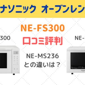 NE-FS300の口コミ評判!NE-MS236との違いも比較【パナソニック】