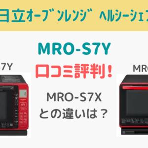 MRO-S7Yの口コミ評判!MRO-S7Xとの違いも比較【日立 ヘルシーシェフ】
