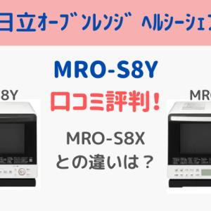 MRO-S8Yの口コミ評判!MRO-S8Xとの違いも比較【日立 ヘルシーシェフ】