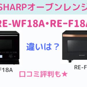 RE-WF18AとRE-F18Aとの違いを比較!トーストの口コミ評判も【シャープ】