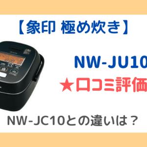 NW-JU10の口コミ評判!NW-JC10との違いも比較【象印 極め炊き】
