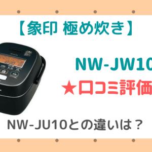 NW-JW10の口コミ評判!NW-JU10との違いも比較【象印 極め炊き】
