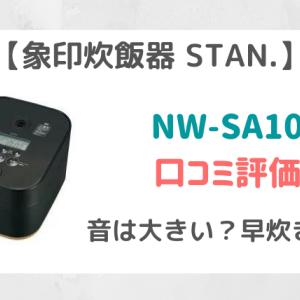 STAN NW-SA10の口コミ評判!音や早炊きレビュー【象印 炊飯器】
