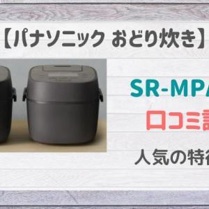 SR-MPA100の口コミや評判!人気の特徴とは?パナソニック 炊飯器【おどり炊き】