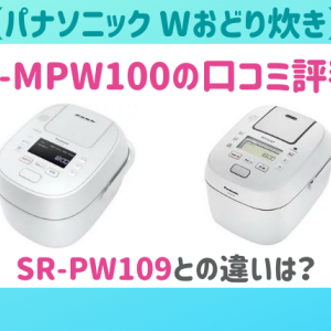 SR-MPW100の口コミ評判!SR-PW109との違いも比較!【Wおどり炊き】