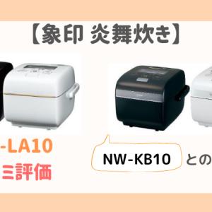 NW-LA10の口コミ評価!NW-KB10との違いも比較【象印 炎舞炊き】
