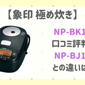 NP-BK10の口コミ評判!NP-BJ10との違いも比較【象印 極め炊き】