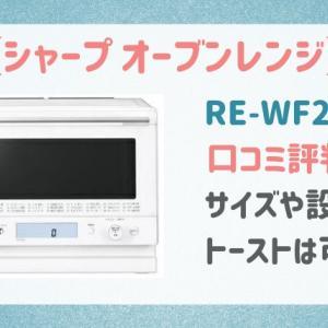 RE-WF231の口コミ評価!サイズやトーストは可?【シャープ オーブンレンジ】
