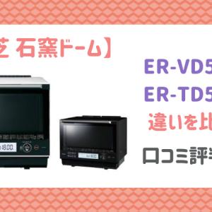 ER-VD5000とER-TD5000の違いを比較!口コミ評判は?東芝オーブンレンジ
