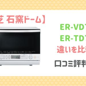 ER-VD70とER-TD70の違いを比較!口コミ評判は?東芝オーブンレンジ