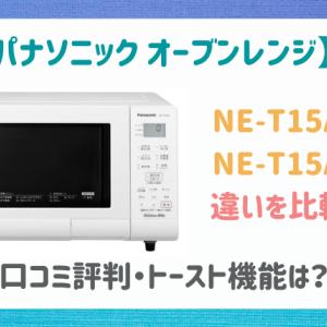 NE-T15A4とNE-T15A3の違いを比較!口コミ評判・トーストは可?