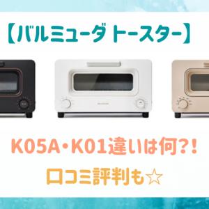 バルミューダK05AとK01Eの違いを比較!口コミ評判は?【トースター】