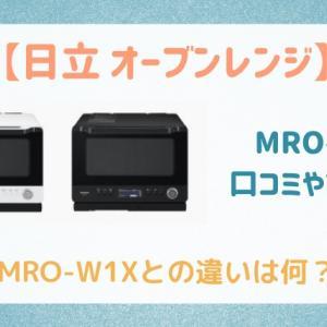 MRO-W1Yの口コミ評判!MRO-W1Xとの違いも比較【日立 ヘルシーシェフ】