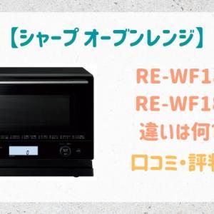 RE-WF181とRE-WF18Aの違いを比較!口コミ評判は?シャープオーブンレンジ