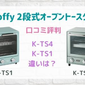 Toffy2段式オーブントースターK-TS4の口コミ評判!K-TS1との違いも比較
