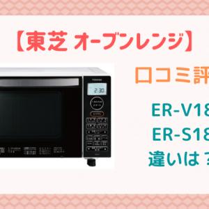 ER-V18とER-S18の違いを比較!口コミ評判は?東芝オーブンレンジ