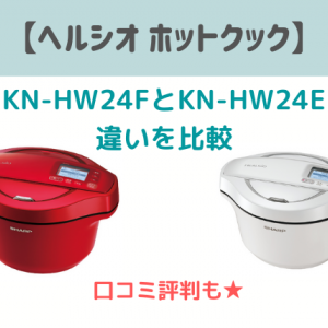 ヘルシオホットクックKN-HW24FとKN-HW24Eの違いを比較!口コミ評判は?