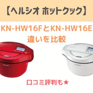 ヘルシオホットクックKN-HW16FとKN-HW16Eの違いを比較!口コミ評判は?
