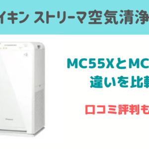 MC55XとMC55Wの違いを比較!口コミ評判・電気代は?ダイキン空気清浄機
