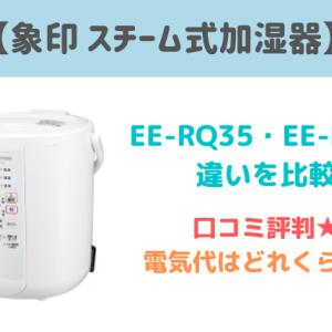 EE-RQ35とEE-RP35の違いを比較!口コミ・電気代は?お手入れレビュー
