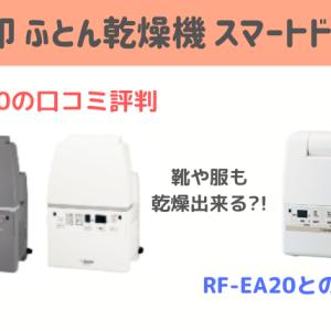 RF-FA20の口コミ!RF-EA20との違いも比較!靴・服にも対応?象印布団乾燥機