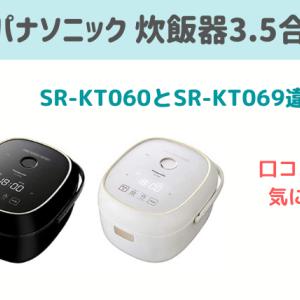 SR-KT060とSR-KT069の違いを比較!口コミ評判は?【パナソニック炊飯器】